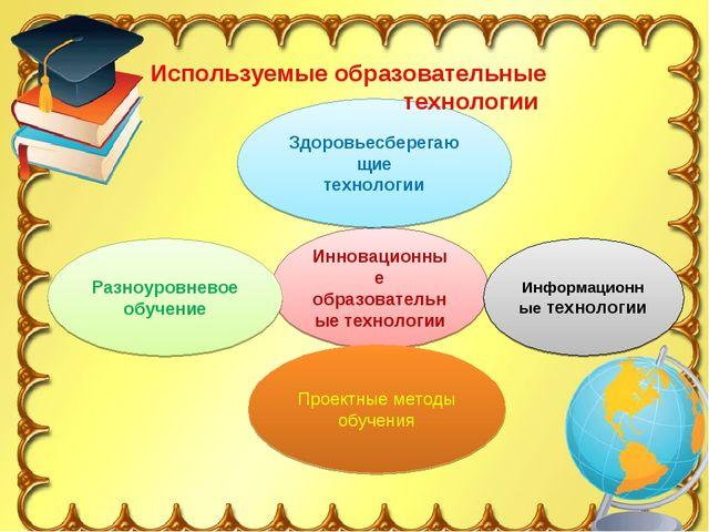 Инновационные образовательные технологии Здоровьесберегающие технологии Разно...