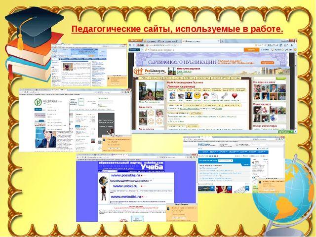 Педагогические сайты, используемые в работе.