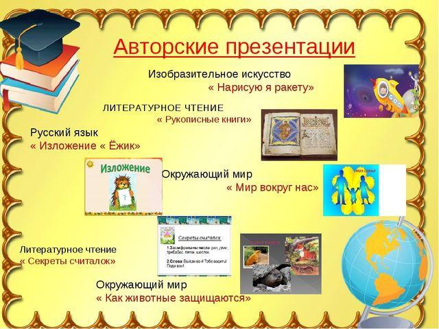 Авторские презентации Изобразительное искусство « Нарисую я ракету» ЛИТЕРАТУР...