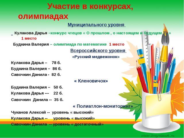 Участие в конкурсах, олимпиадах Муниципального уровня Кулакова Дарья –конкур...