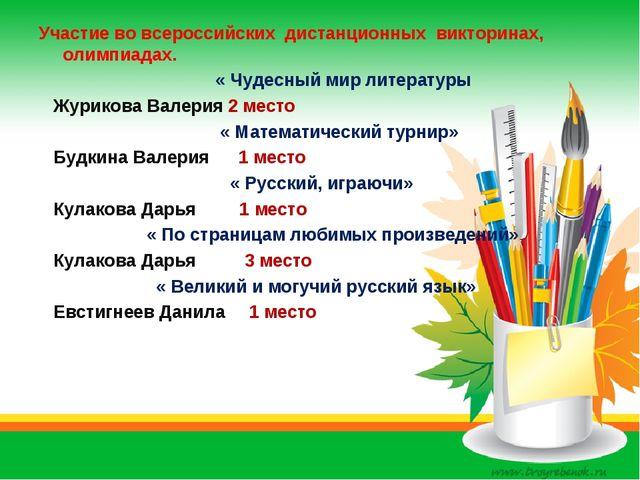 Участие во всероссийских дистанционных викторинах, олимпиадах. « Чудесный мир...