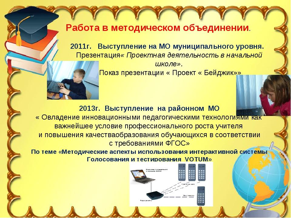 Работа в методическом объединении. 2011г. Выступление на МО муниципального ур...