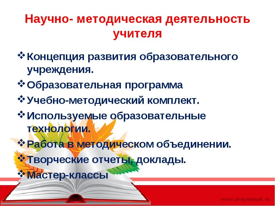 Научно- методическая деятельность учителя Концепция развития образовательного...