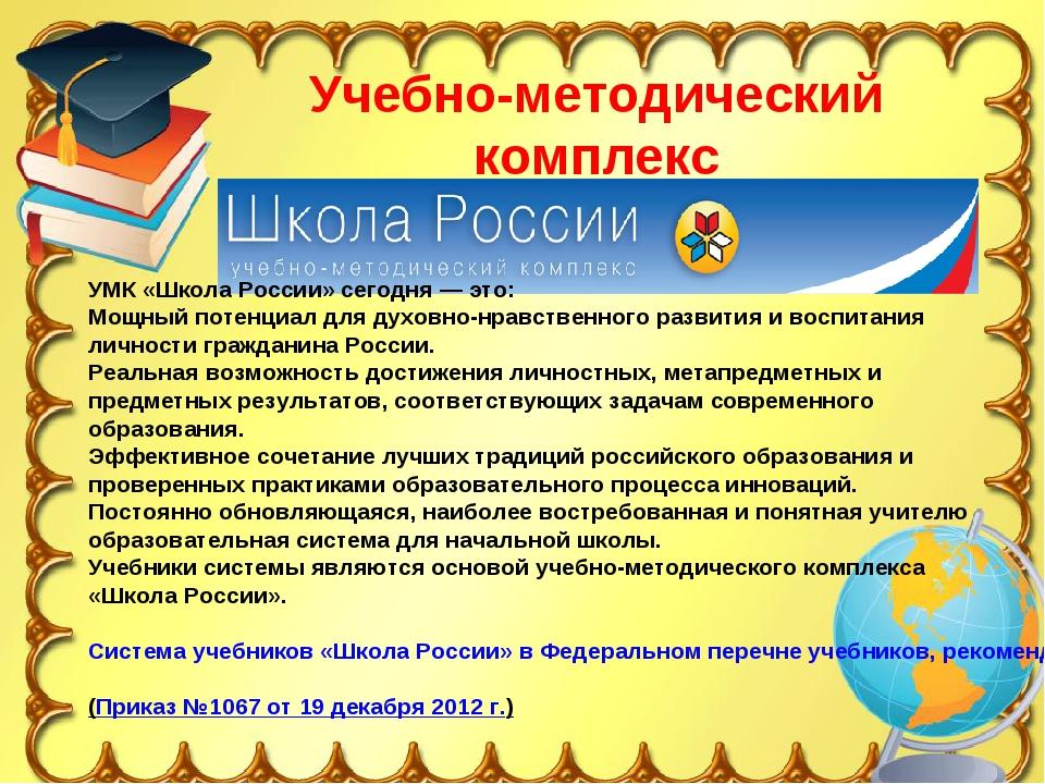 Учебно-методический комплекс УМК «Школа России» сегодня — это: Мощный потенци...