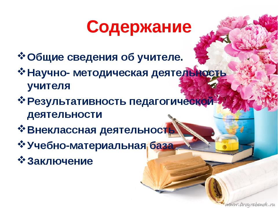 Содержание Общие сведения об учителе. Научно- методическая деятельность учите...