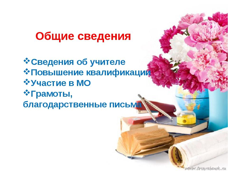 Общие сведения Сведения об учителе Повышение квалификации Участие в МО Грамо...