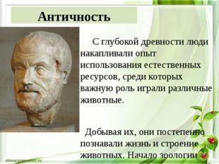 Античность С глубокой древности люди накапливали опыт использования естествен