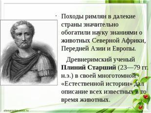 Походы римлян в далекие страны значительно обогатили науку знаниями о животн