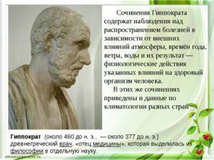 Гиппократ (около 460 до н. э., — около 377 до н. э.) древнегреческий врач, «о