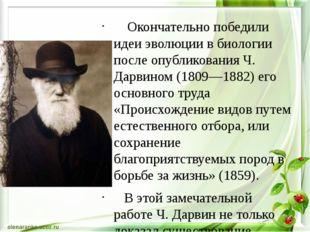 Окончательно победили идеи эволюции в биологии после опубликования Ч. Дарвин