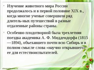 Изучение животного мира России продолжалось и в первой половине XIX в., когд