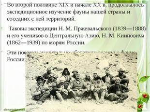 Во второй половине XIX и начале XX в. продолжалось экспедиционное изучение ф
