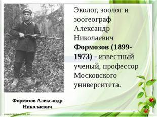 Формозов Александр Николаевич Эколог, зоолог и зоогеограф Александр Николаеви