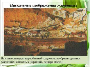 Наскальные изображения животных На стенах пещеры первобытный художник изобра
