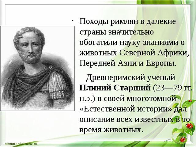 Походы римлян в далекие страны значительно обогатили науку знаниями о животн...