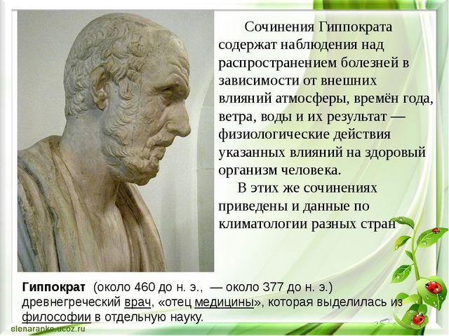 Гиппократ (около 460 до н. э., — около 377 до н. э.) древнегреческий врач, «о...