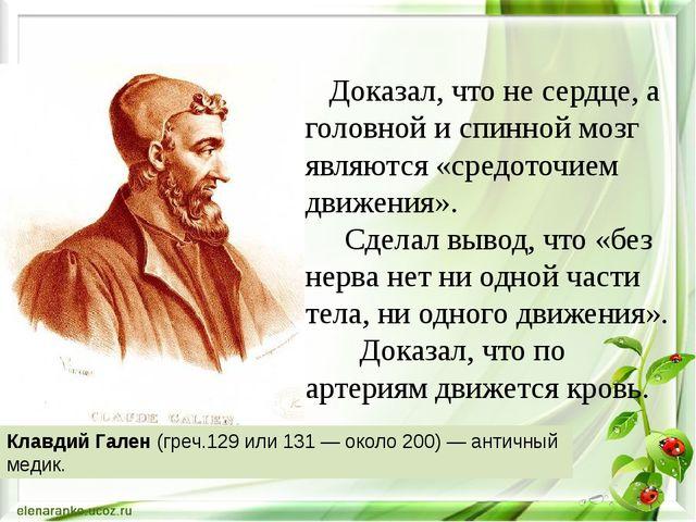 Доказал, что не сердце, а головной и спинной мозг являются «средоточием движ...