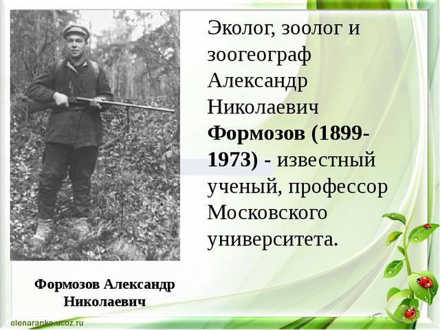 Формозов Александр Николаевич Эколог, зоолог и зоогеограф Александр Николаеви...