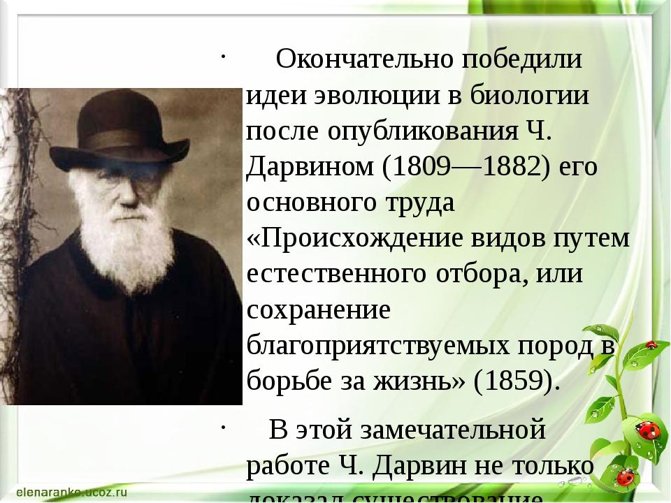 Окончательно победили идеи эволюции в биологии после опубликования Ч. Дарвин...