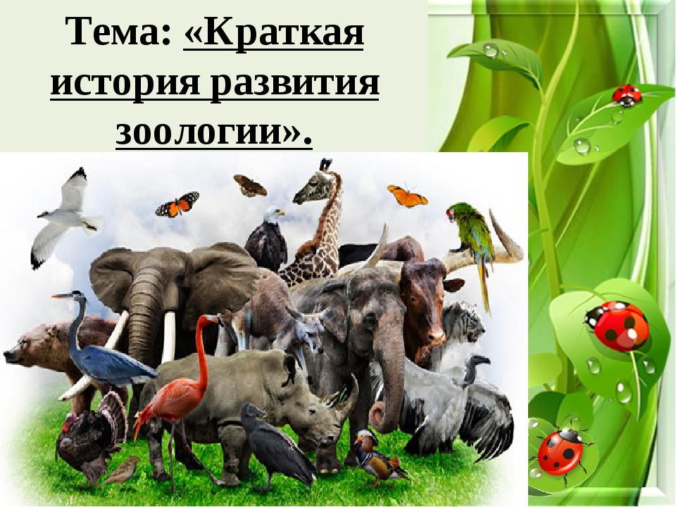 Тема: «Краткая история развития зоологии».