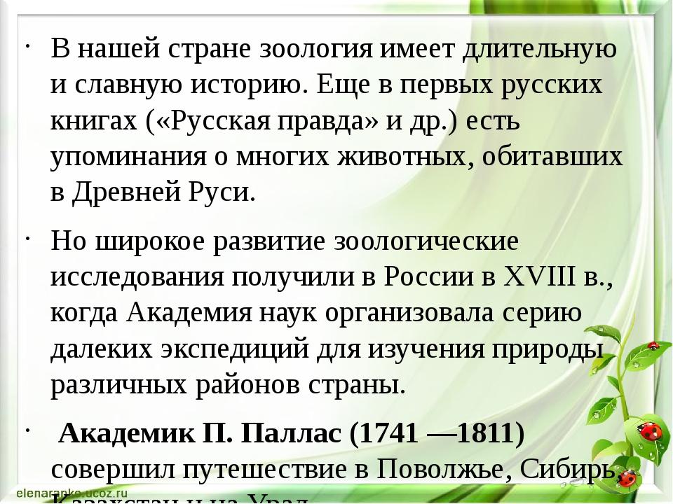 В нашей стране зоология имеет длительную и славную историю. Еще в первых рус...