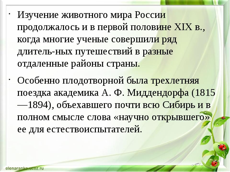 Изучение животного мира России продолжалось и в первой половине XIX в., когд...