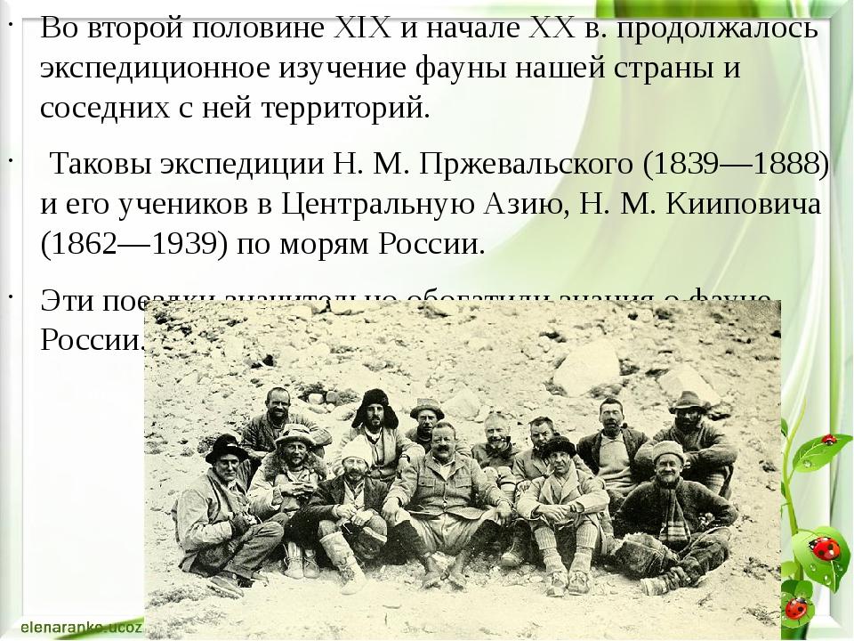 Во второй половине XIX и начале XX в. продолжалось экспедиционное изучение ф...