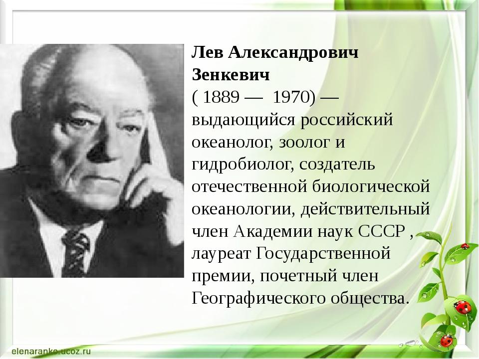 Лев Александрович Зенкевич ( 1889 — 1970)— выдающийся российский океанолог,...