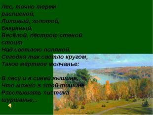 Лес, точно терем расписной, Лиловый, золотой, багряный, Весёлой, пёстрою стен