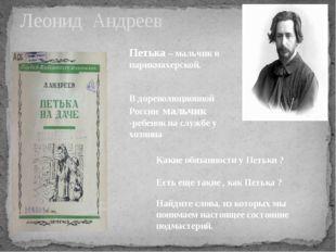 Леонид Андреев Петька – мальчик в парикмахерской. В дореволюционной России ма