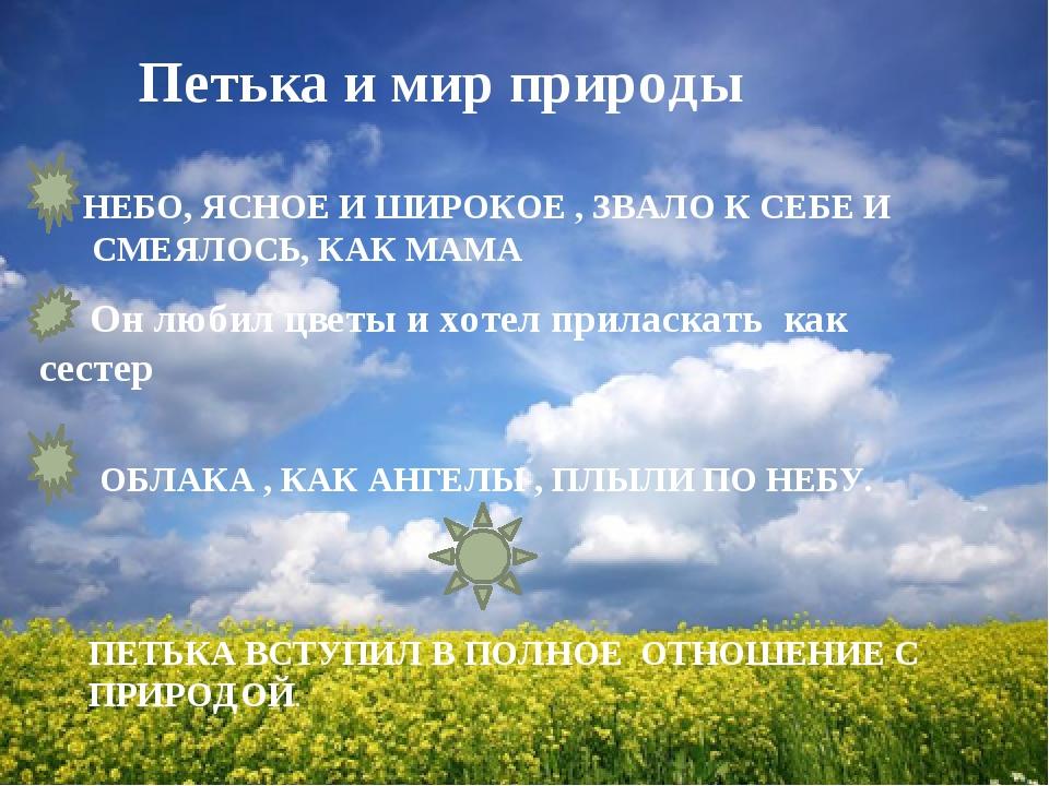 Петька и мир природы НЕБО, ЯСНОЕ И ШИРОКОЕ , ЗВАЛО К СЕБЕ И СМЕЯЛОСЬ, КАК МАМ...
