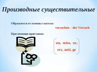 Производные существительные Образуются от основы глагола: При помощи приставо