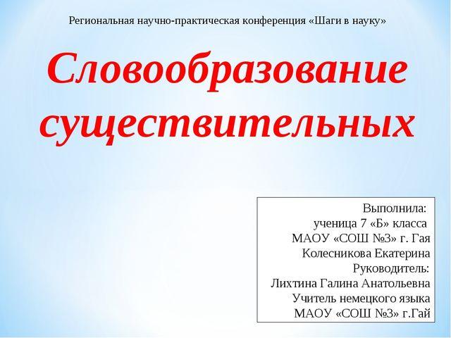 Выполнила: ученица 7 «Б» класса МАОУ «СОШ №3» г. Гая Колесникова Екатерина Ру...