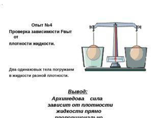 Опыт №4 Проверка зависимости Fвыт от плотности жидкости.   Два одинаковых