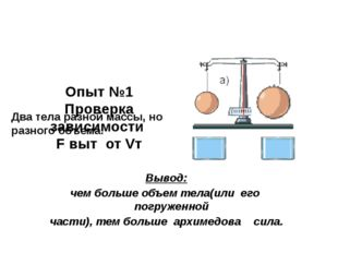 Опыт №1 Проверка зависимости F выт от Vт Два тела разной массы, но разного о