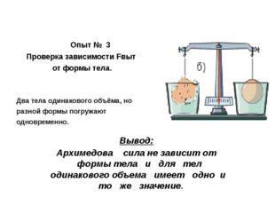 Опыт № 3 Проверка зависимости Fвыт от формы тела. Два тела одинакового объём