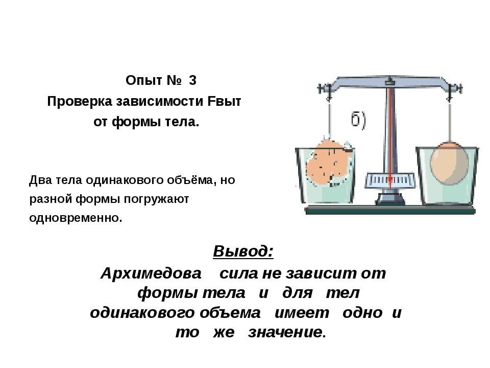 Опыт № 3 Проверка зависимости Fвыт от формы тела. Два тела одинакового объём...