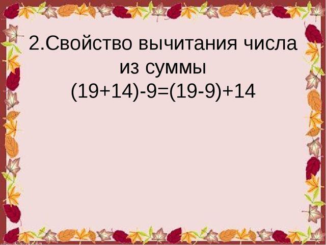 2.Свойство вычитания числа из суммы (19+14)-9=(19-9)+14