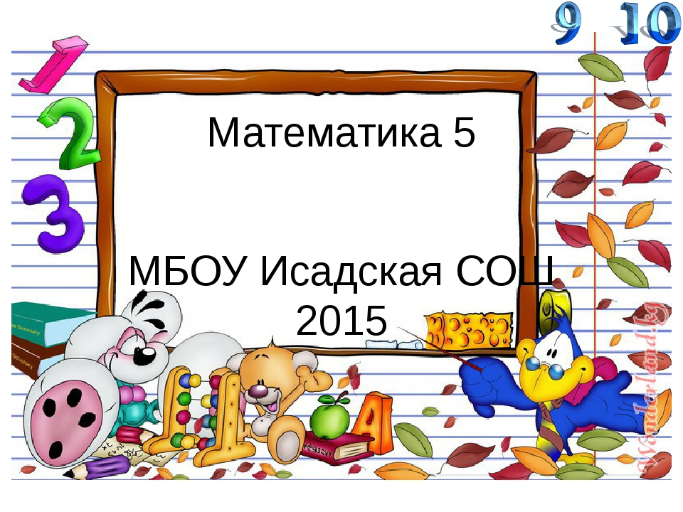 Математика 5 МБОУ Исадская СОШ 2015