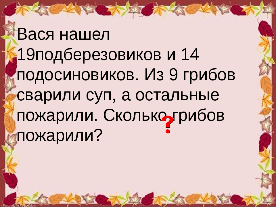 Вася нашел 19подберезовиков и 14 подосиновиков. Из 9 грибов сварили суп, а ос...