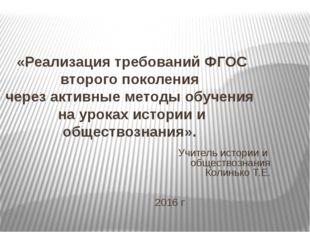 «Реализация требований ФГОС второго поколения через активные методы обучения