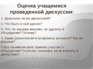 Оценка учащимися проведенной дискуссии: 1. Довольны ли вы дискуссией? 2. Что