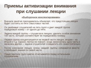 Приемы активизации внимания при слушании лекции «Выборочное конспектирование»