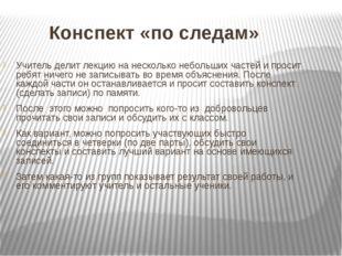 Конспект «по следам» Учитель делит лекцию на несколько небольших частей и пр