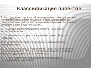 Классификация проектов: 1. По содержанию проекта. Монопредметные . Межпредмет