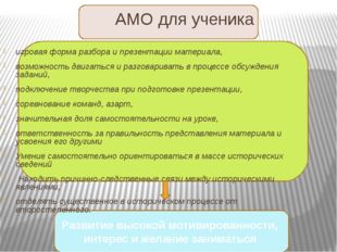 Развитие высокой мотивированности, интерес и желание заниматься АМО для учен