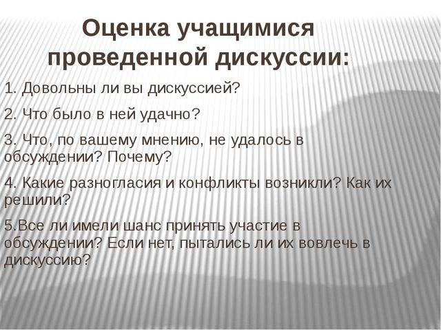 Оценка учащимися проведенной дискуссии: 1. Довольны ли вы дискуссией? 2. Что...