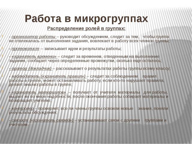Работа в микрогруппах Распределение ролей в группах: - организатор работы –...
