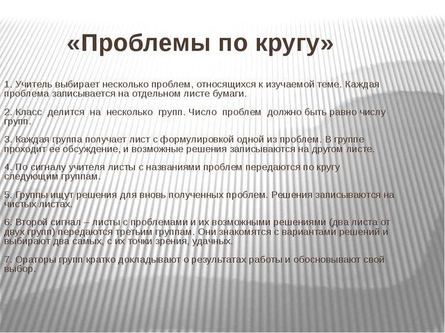 «Проблемы по кругу» 1. Учитель выбирает несколько проблем, относящихся к изу...