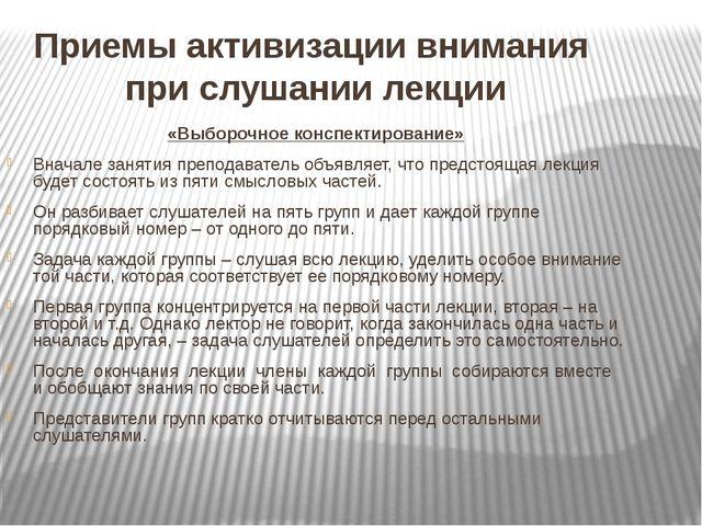 Приемы активизации внимания при слушании лекции «Выборочное конспектирование»...